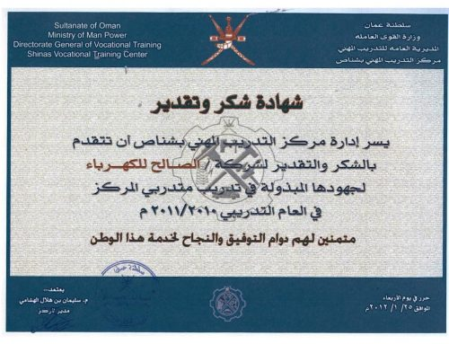 Certificate from Ministry of Man Power (Shinas Vocational Training Center)